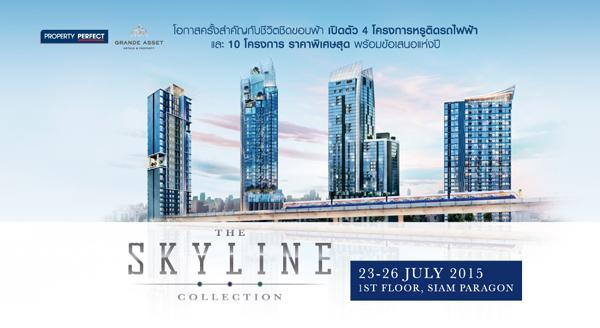 พบคอนโด 14 โครงการ ติดรถไฟฟ้า เริ่ม 1.3 ล้าน ในงาน The Skyline Collection 23-26 ก.ค.นี้ ที่สยามพารากอน