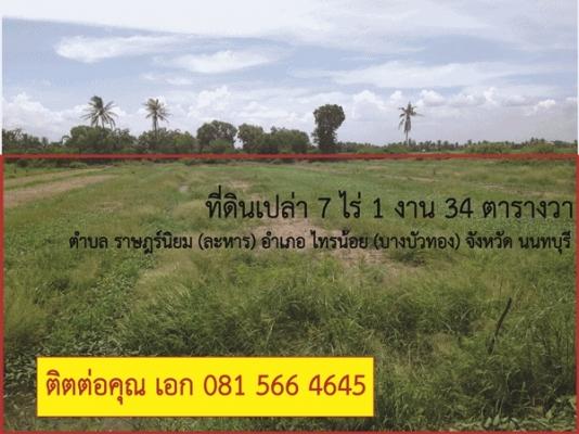 ขายที่ดิน 7 ไร่ 1 งาน 34 ตารางวา วาละ 2,500