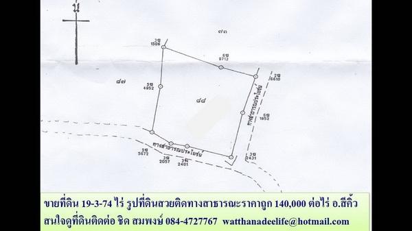 ขายที่ดิน 19-3-74 ไร่ รูปที่ดินสวยติดทางสาธารณะราคาถูก 140,000 ต่อไร่  อ.สีคิ้ว
