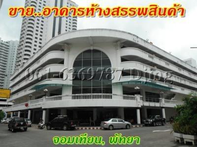 D87 ขายอาคารที่ดินห้างสรรพสินค้าเก่า 5 ชั้น (ที่จอดรถ 300 คัน) พัทยา Tel.061-6369787