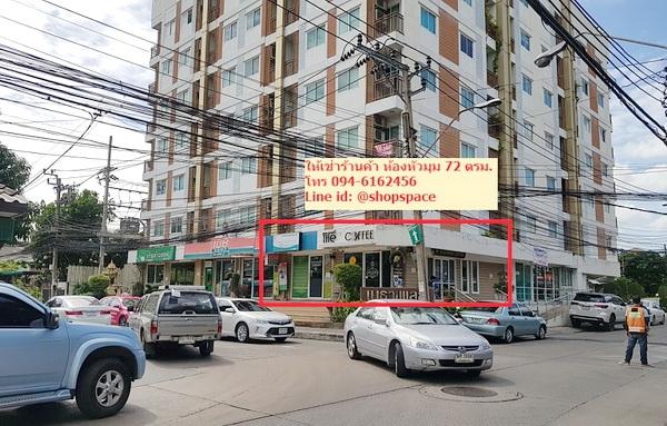 ให้เช่าร้านค้าห้องมุม ในห้วยขวาง สุดยอดทำเลดี ติดถนน อยู่ในแหล่งชุมชน